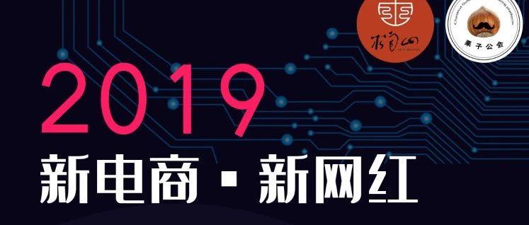 往期活动 | 2019第二届网红经济高峰论坛