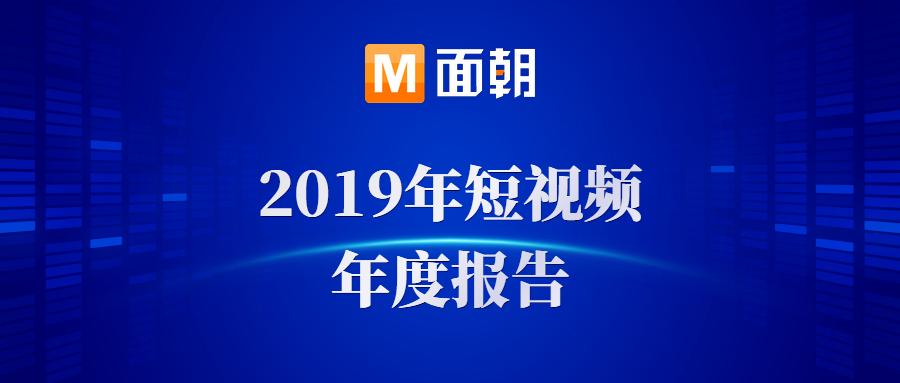 2019年短视频数据报告