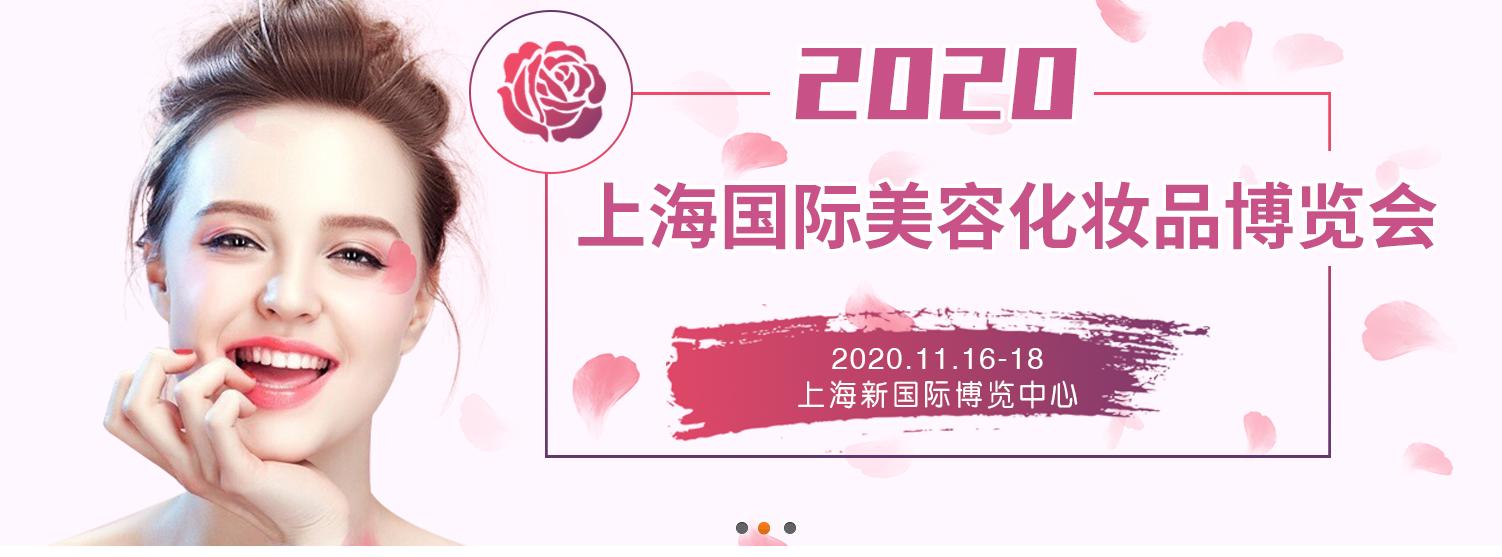 2020第27届上海国际美容化妆品博览会