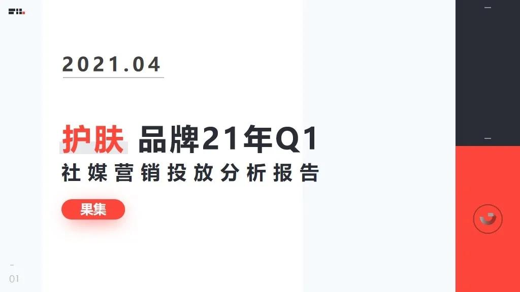 果集数据:护肤品牌21年Q1社媒营销投放分析报告