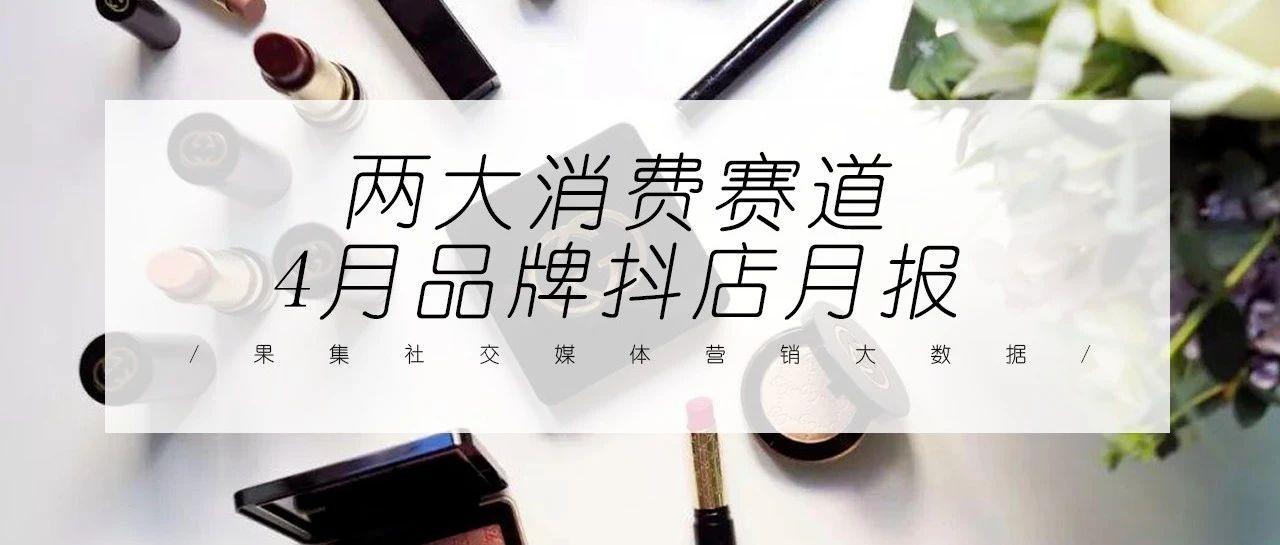 果集数据:2021年4月美妆护肤、食品饮料 抖音品牌月报