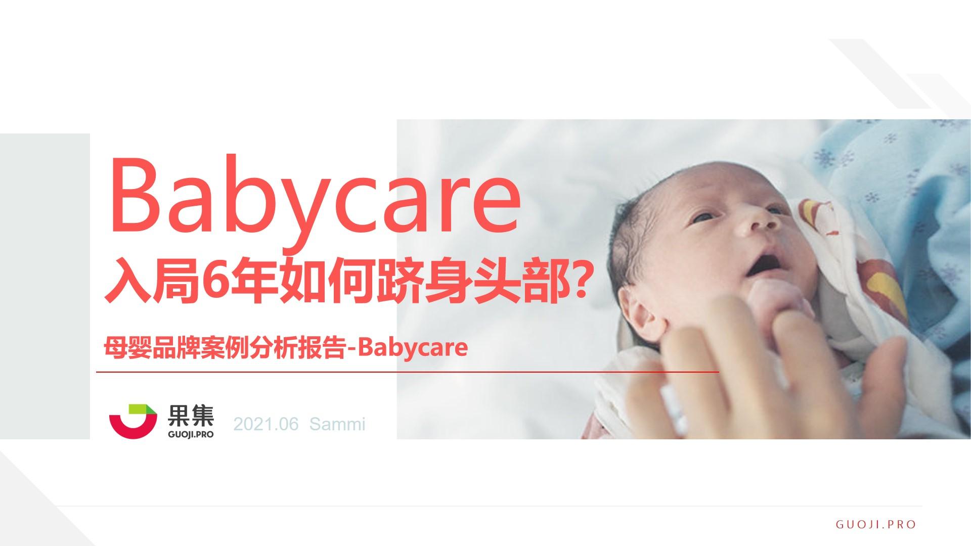 Babycare入局6年如何跻身头部?