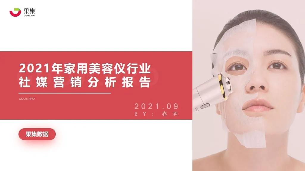 果集数据:2021年美容仪行业社媒营销分析报告